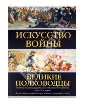 Картинка к книге АСТ - Искусство войны: Великие полководцы Нового и Новейшего времени