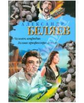 Картинка к книге Романович Александр Беляев - Человек-амфибия. Голова профессора Доуэля