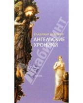 Картинка к книге Владимир Волкофф - Ангельские хроники