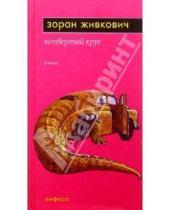 Картинка к книге Зоран Живкович - Четвертый круг