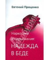 Картинка к книге Николаевич Евгений Проценко - Наркотики и наркомания: надежда в беде