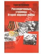 Картинка к книге Александрович Георгий Куманев - Рассекреченные страницы истории Второй мировой войны. Трагедия и подвиг
