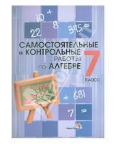 Картинка к книге Белый ветер - Алгебра. 7 класс. Самостоятельные и контрольные работы. В 2-х частях. Часть 2