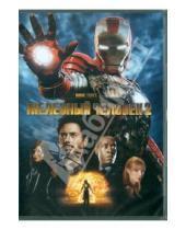 Картинка к книге Джон Фавро - Железный человек 2 (DVD)