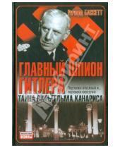 Картинка к книге Ричард Бассетт - Главный шпион Гитлера. Тайна Вильгельма Канариса
