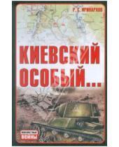 Картинка к книге Сергеевич Руслан Иринархов - Киевский особый...
