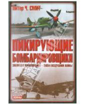 Картинка к книге Ч. Питер Смит - Пикирующие бомбардировщики. Я атакую!
