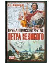 Картинка к книге Борисович Александр Широкорад - Прибалтийский фугас