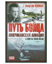 Картинка к книге Ли Клэр Ченнолт - Путь бойца. Американская авиация  в войне на Тихом океане