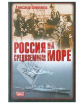 Картинка к книге Борисович Александр Широкорад - Россия на Средиземном море