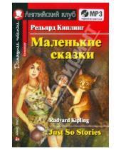 Картинка к книге Джозеф Редьярд Киплинг - Маленькие сказки (+CDmp3)
