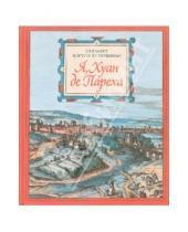 Картинка к книге Элизабет Тревиньо де Бортон - Я, Хуан де Пареха