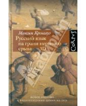 Картинка к книге Анисимович Максим Кронгауз - Русский язык на грани нервного срыва. 3D (+DVD)