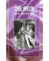 Картинка к книге Туве Янссон - Дочь скульптора: Автобиографическая повесть; Великое путешествие: Избранные новеллы