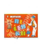 Картинка к книге Яковлевич Самуил Маршак - Песенки. Английские и чешские народные песенки