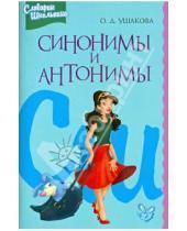 Картинка к книге Дмитриевна Ольга Ушакова - Синонимы и антонимы: Словарик школьника