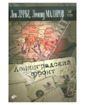 Картинка к книге Леонид Маляров Лев, Лурье - Ленинградский фронт