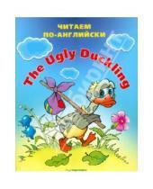 Картинка к книге Вы и ваш ребенок - The Ugly Duckling (Гадкий утёнок)