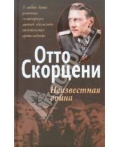 Картинка к книге Отто Скорцени - Неизвестная война