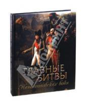 Картинка к книге Николаевич Яков Нерсесов - Главные битвы наполеоновских войн