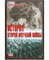 Картинка к книге Генри Бэзил Лиддел-Гарт - История Второй мировой войны