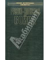 Картинка к книге Военно-историческая библиотека - Русско-японская войн. Взгляд побежденных