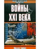 Картинка к книге Петрович Михаил Требин - Войны ХХI века