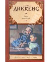 Картинка к книге Чарльз Диккенс - Лавка древностей
