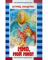 Картинка к книге Астрид Линдгрен - Мио, мой Мио!