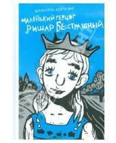 Картинка к книге Мэри Шарлотта Янг - Маленький герцог Ришар Бесстрашный