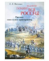 Картинка к книге Леонидовна Лидия Ивченко - Недаром помнит вся Россия. Рассказ свитского прапорщика