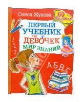 Картинка к книге Станиславовна Олеся Жукова - Мир знаний