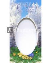 Картинка к книге Стезя - 3ЕТ-601/Новый Год/открытка-двойная вырубка