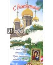 Картинка к книге Стезя - 3ЕТ-603/С Рождеством/открытка двойная