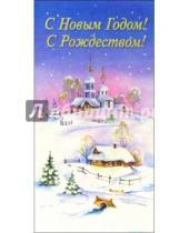 Картинка к книге Стезя - 3ЕТ-607/Новый Год и Рождество/открытка двойная