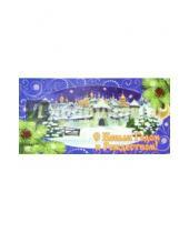 Картинка к книге Стезя - 3ЕТ-608/Новый Год и Рождество/открытка двойная