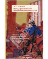 Картинка к книге Львович Эммануил Ицкович - Методы рациональной автоматизации производства