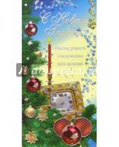 Картинка к книге Стезя - 3ЕФ-507/Новый Год/открытка двойная