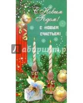 Картинка к книге Стезя - 3ЕФ-506/Новый Год/открытка двойная