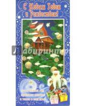 Картинка к книге Стезя - 3ЕФ-509/Новый Год и Рождество/открытка двойная