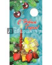 Картинка к книге Стезя - 3ЕФ-512/Новый Год/открытка-вырубка двойная