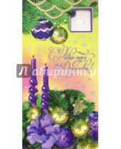Картинка к книге Стезя - 3ЕФ-513/Новый Год и Рождество/открытка-вырубка двойная