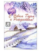 Картинка к книге Стезя - 3Т-513/Новый Год и Рождество/открытка двойная вырубка