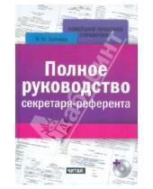 Картинка к книге Юрьевна Ирина Байкова - Полное руководство секретаря-референта (+CD)