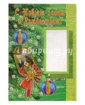 Картинка к книге Стезя - 3Т-503/Новый Год и Рождество/открытка-вырубка двойная