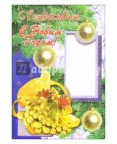 Картинка к книге Стезя - 3Т-505/Новый Год и Рождество/открытка-вырубка двойная