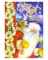 Картинка к книге Стезя - 3Т-502/Новый Год/открытка-вырубка двойная