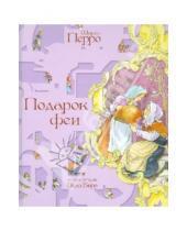 Картинка к книге Шарль Перро - Подарок феи
