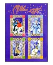 Картинка к книге Стезя - 3Т-512/Новый Год/открытка двойная