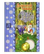 Картинка к книге Стезя - 3Т-507/С Новым Годом маме/открытка-вырубка